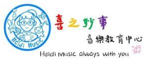 Heidi Music School
